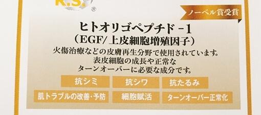 RYURI(リュリ)オールインワンクリームはEGFやFGF配合