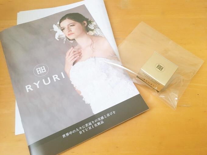 RYURI(リュリ)オールインワンクリームの箱の中身