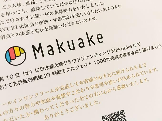 Makuakeクラウドファンディングでできた化粧品RYURI(リュリ)オールインワンクリーム