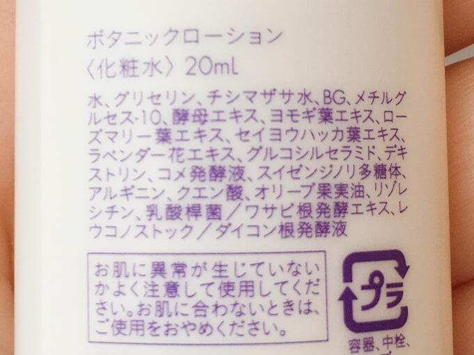 ソラブドウの化粧水ボタニックローションの全成分