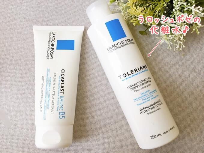 ラロッシュポゼのトレリアン化粧水とシカプラスとバームB5