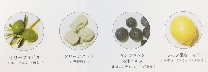 PGCD洗顔石鹸夜用スキンケアソープ「サボンフォンセ」の美容成分