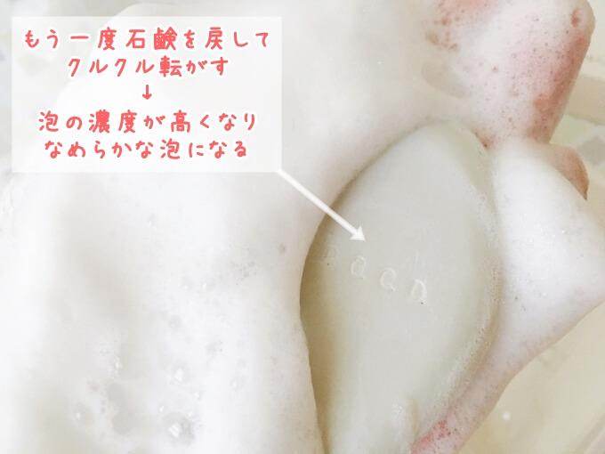 PGCD洗顔石鹸朝用スキンケアソープ「サボンクレール」の濃厚な泡の作り方
