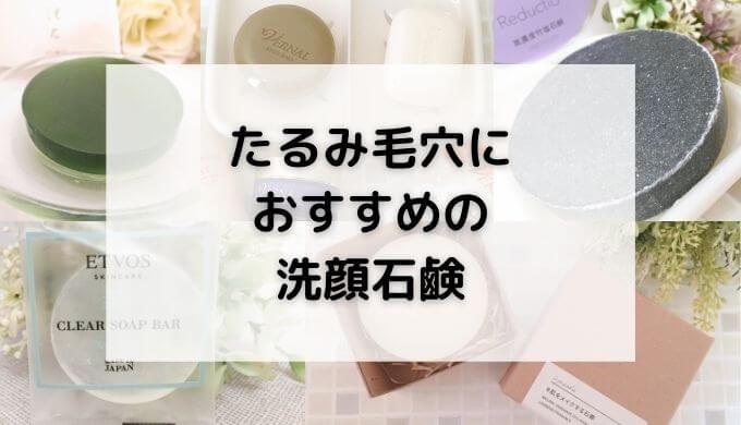 たるみ毛穴洗顔石鹸おすすめランキング