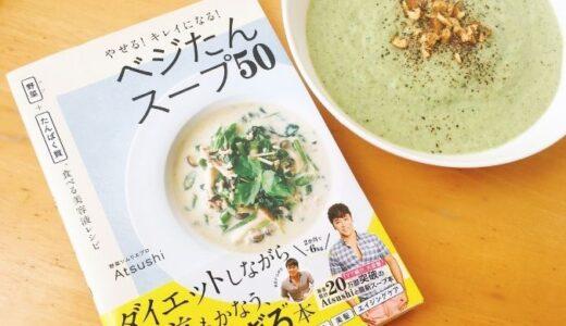 【ベジたんスープ50本口コミ】あつしさんの美肌スープを作ってみた