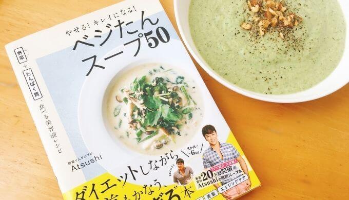 ベジたんスープ50あつしさん本の口コミ