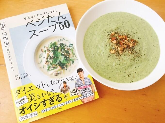 ベジたんスープ50本の感想