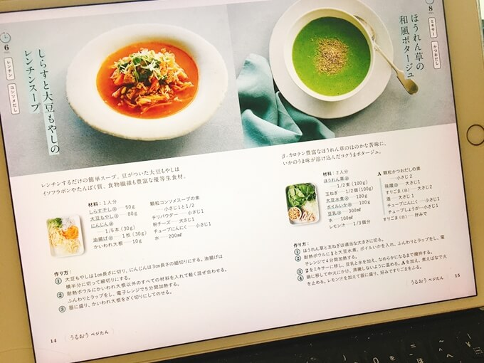 ベジたんスープ50のキンドルのサンプル「しらすと大豆もやしのレンチンスープ」「ほうれん草の和風ポタージュ」