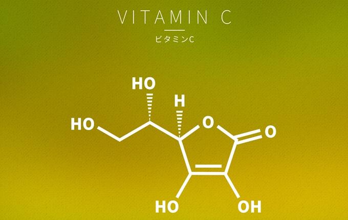 ビタミンCとビタミンC誘導体の違い