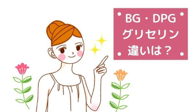 BG、DPG、グリセリンなどの水溶性成分の種類と違い