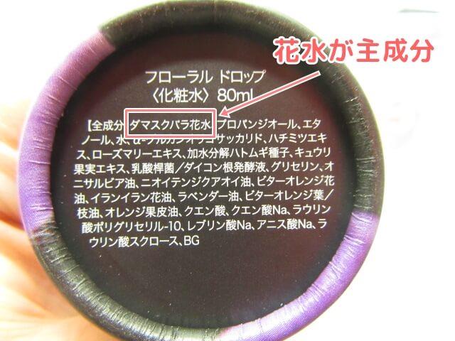 HANAオーガニック化粧水の成分