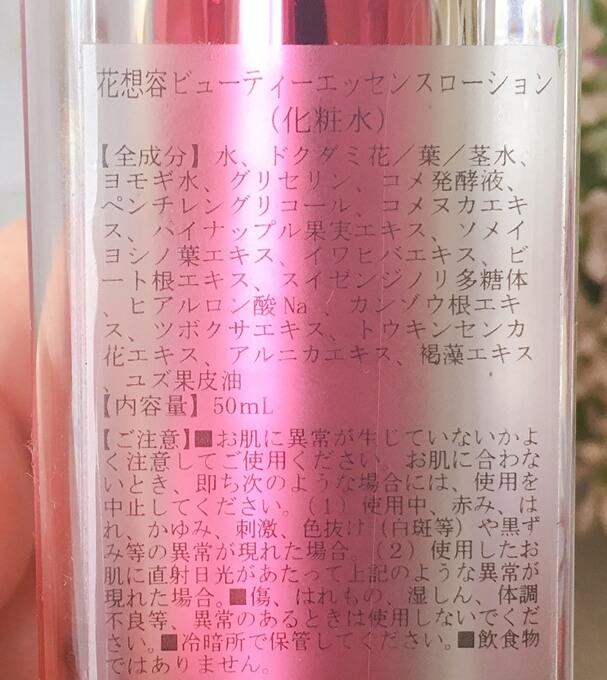 花想容(かそうよう)ビューティーエッセンス(化粧水)の全成分
