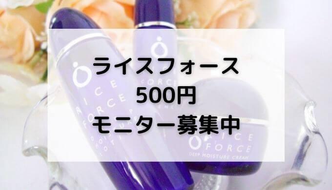 ライスフォースモニター500円参加募集